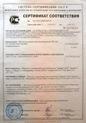 Сертификат соответствия ОРБ-300