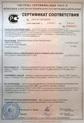 Сертификат соответствия ОРБ 1х15, ОРБ 2х15