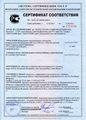Сертификат соответствия ОРБ 1х15, ОРБ 2х15, ОРБ-300